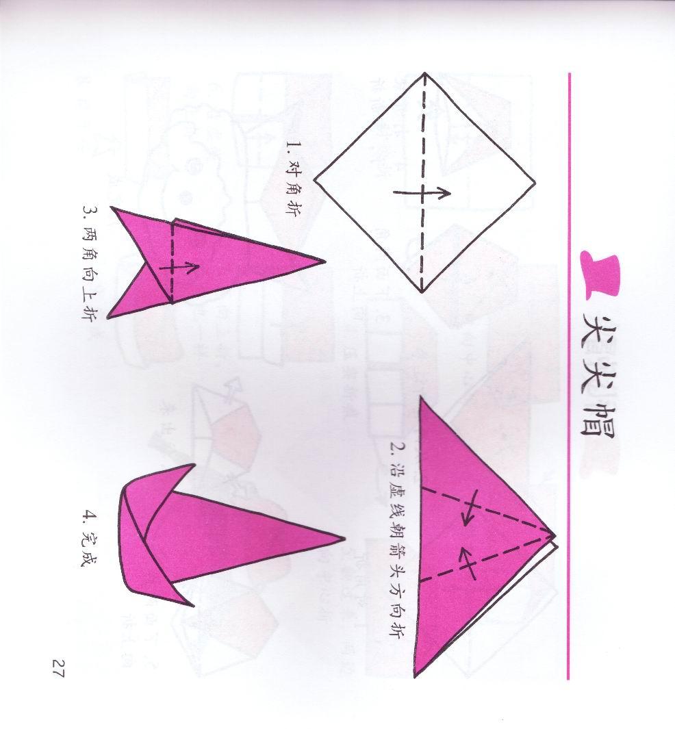 幼儿简单折纸图片_幼儿简单折纸图片下载