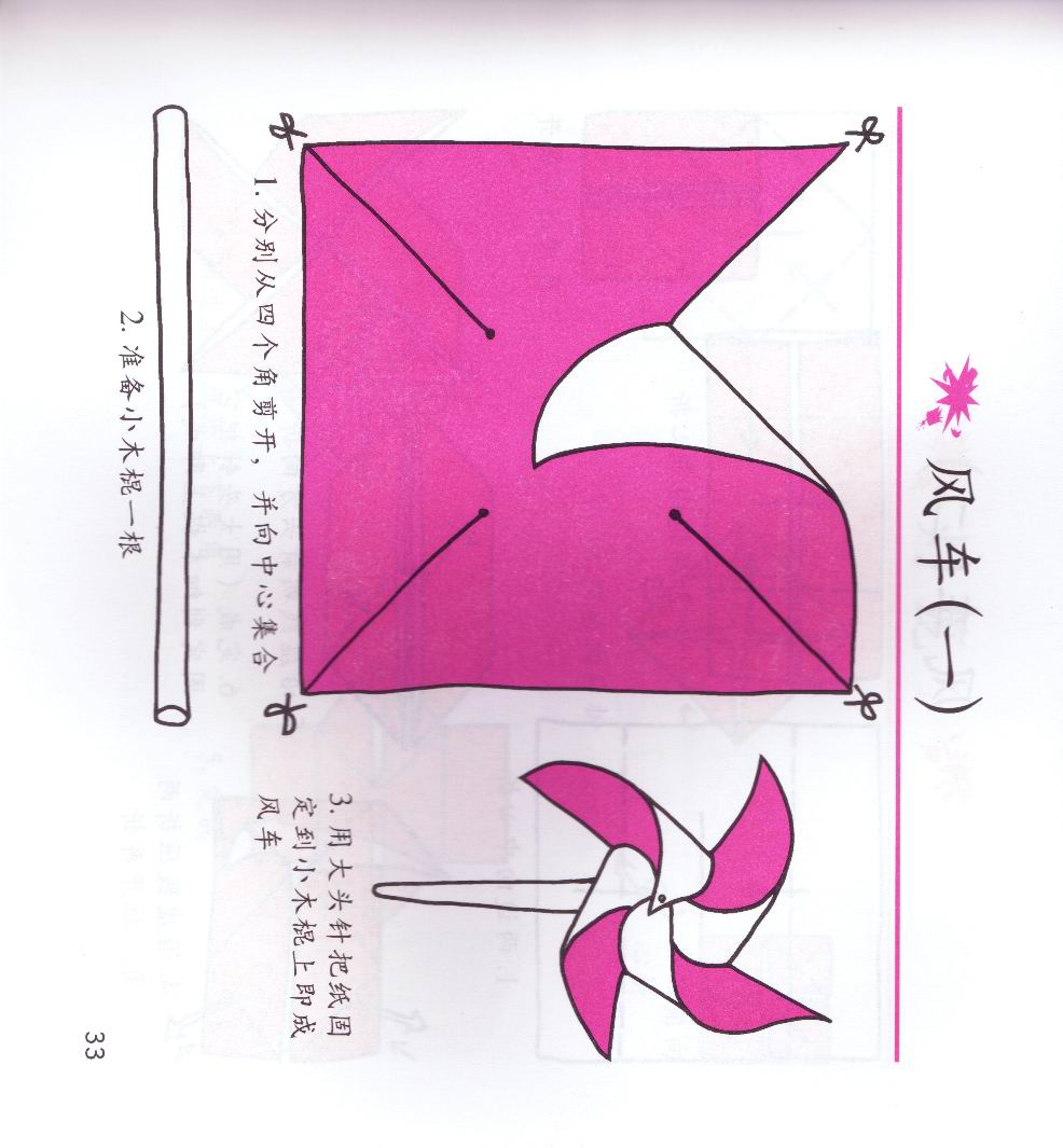 小班简单折纸步骤图