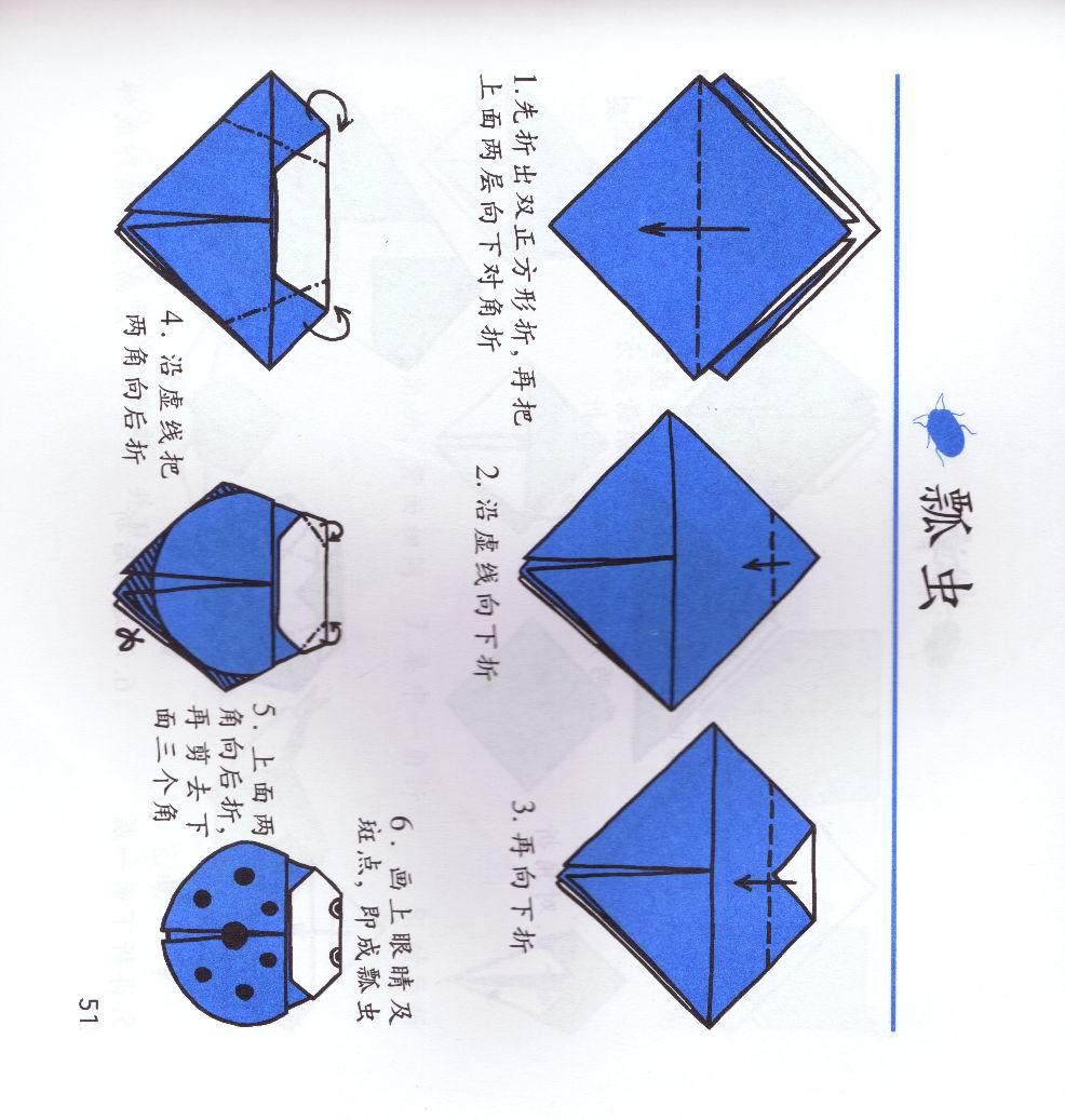 园折纸大全 图解|中班幼儿折纸图片|幼儿折纸手工制作大全|幼儿简易