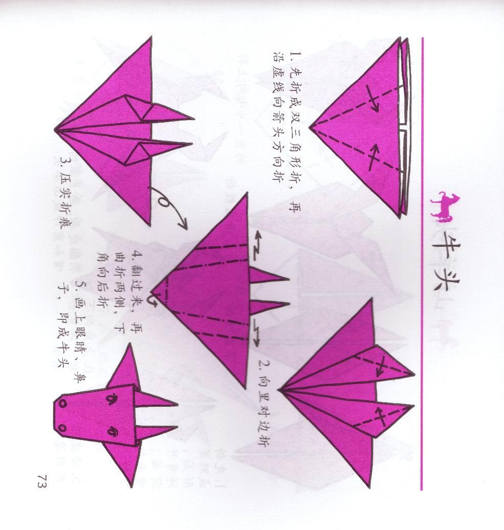 雨伞立体折纸图解