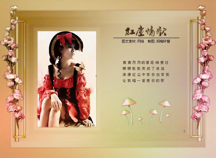 红尘情歌 [4p]