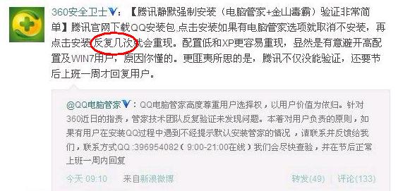 QQ截图20120127144825.png