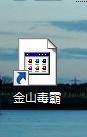 个别桌面图标变成白框图片