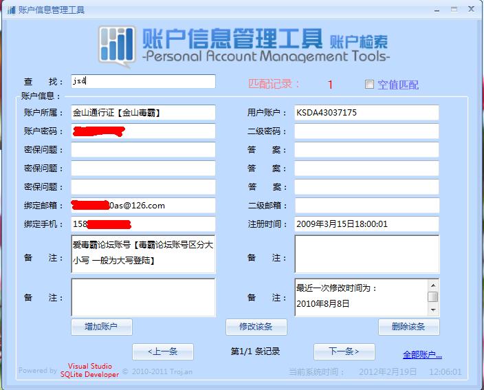 QQ截图20120219120636.png