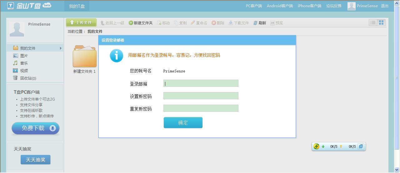 绑定邮箱和密码修改问题