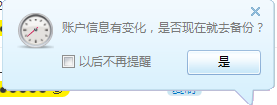 QQ截图20120307163632.png