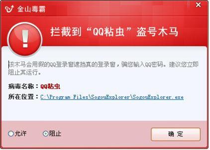 每次打开搜狗浏览器,再打开qq后,总是报毒qq粘虫,盗号木马.