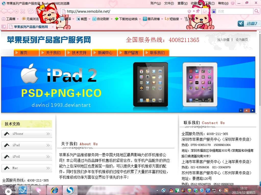 搜狗浏览器截图(7).jpg