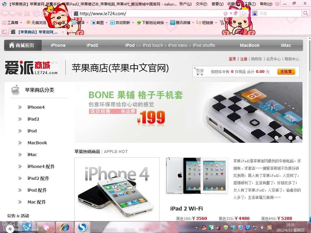 搜狗浏览器截图(8).jpg