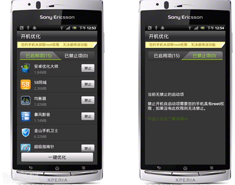 手机卫士开机优化.png