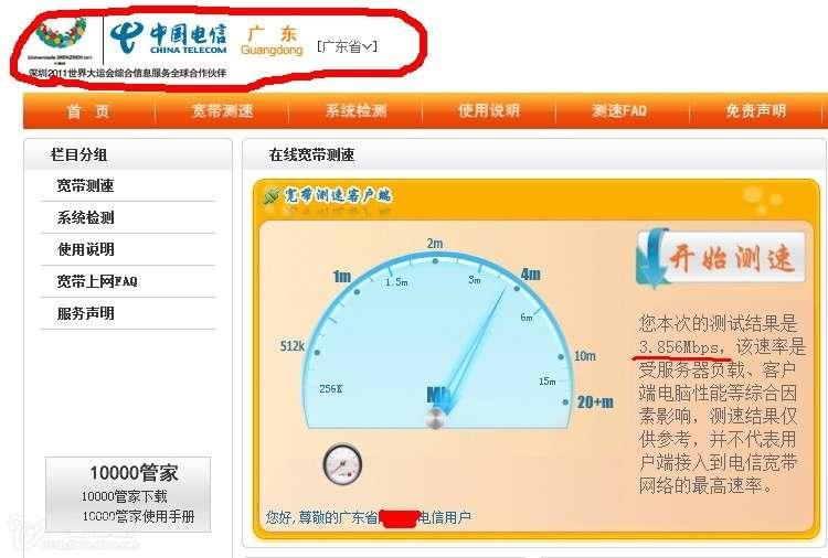 关于金山网络测速与电信官方测速的问题图片