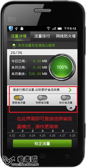 91手机助手20120428171149.png