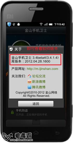 91手机助手20120428174200.png
