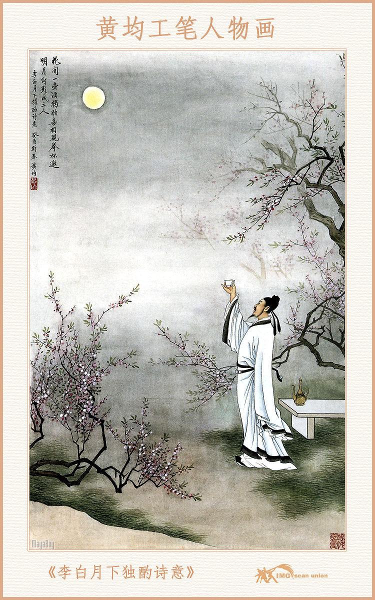 黄均工笔人物画【12p】