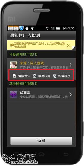 91手机助手20120514133522.png