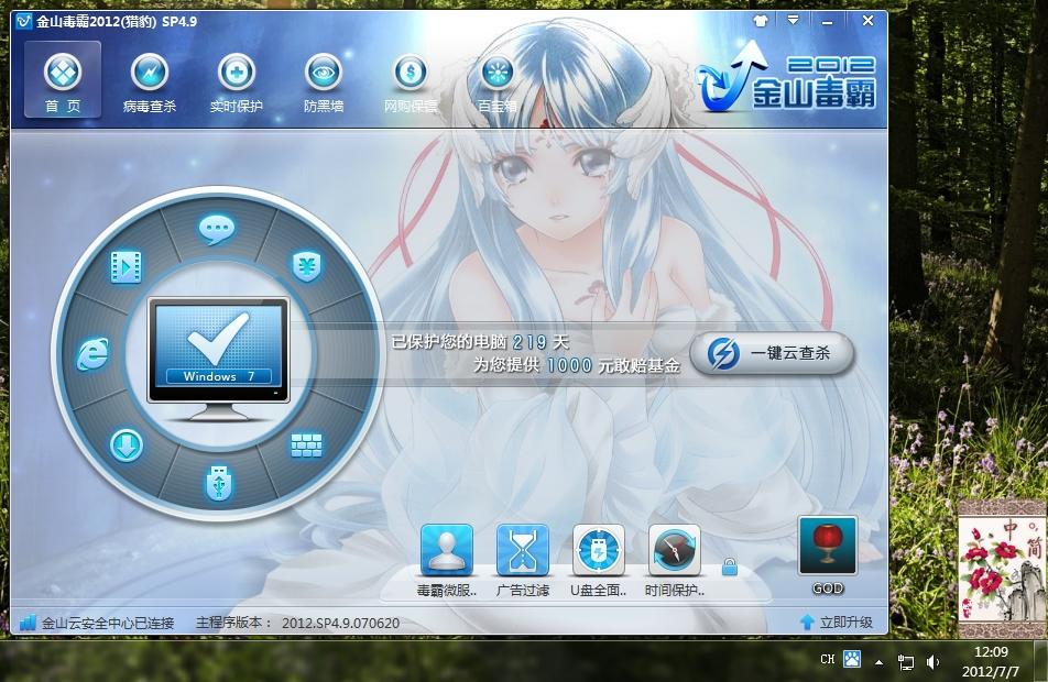 BaiduShurufa_2012-7-7_12-9-13.jpg