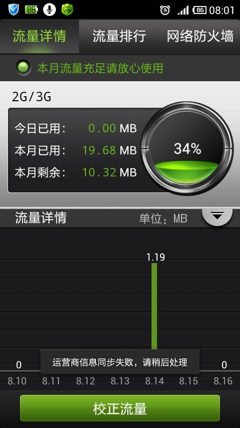 Screenshot_2012-08-16-08-01-23.png