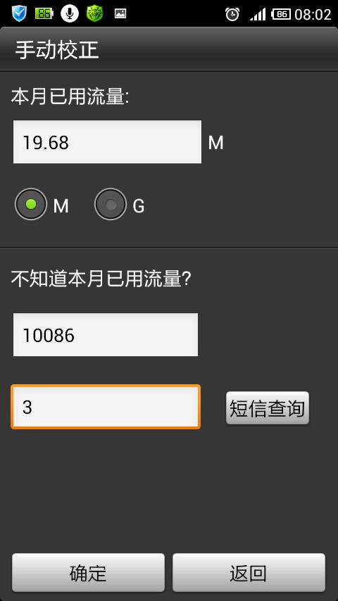 Screenshot_2012-08-16-08-02-00.png
