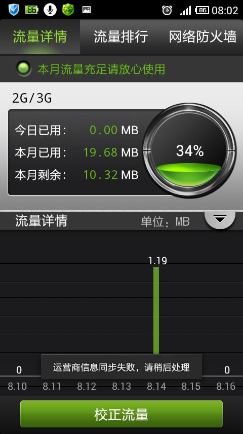 Screenshot_2012-08-16-08-02-29.png