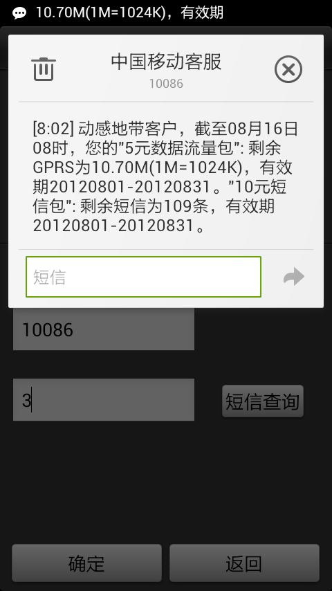 Screenshot_2012-08-16-08-02-18.png