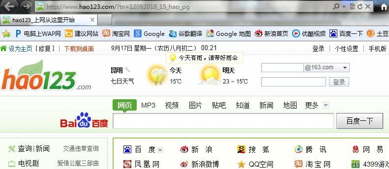 什么锁定的IE主页显示百度 怎么现在会变成hao123