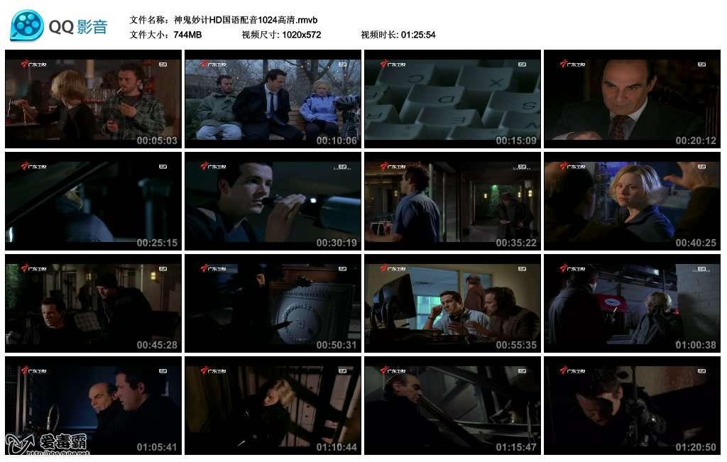 神鬼妙计HD国语配音1024高清.rmvb thumbs 2012.10.02.11...