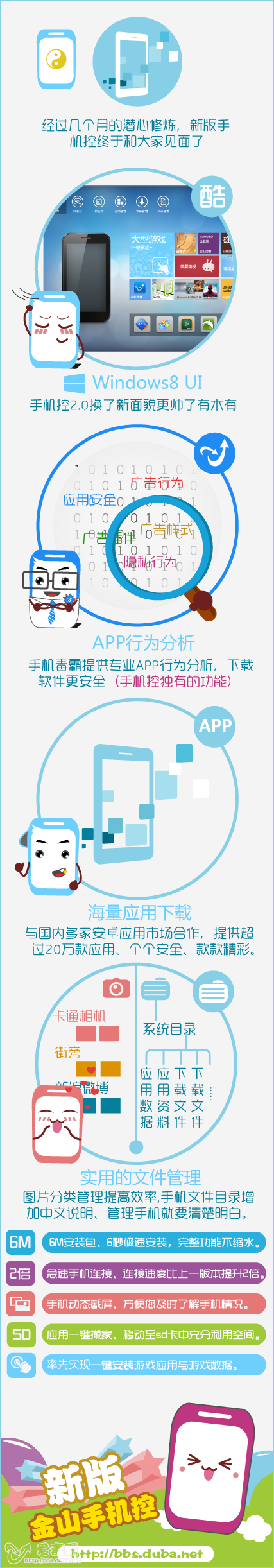 手机控漫画(1).png