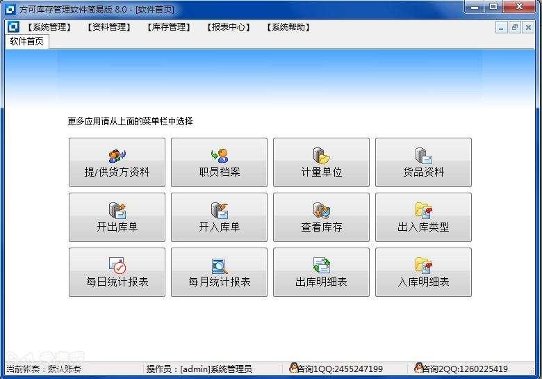 方可库存管理软件简易版8.2 简体中文最新版