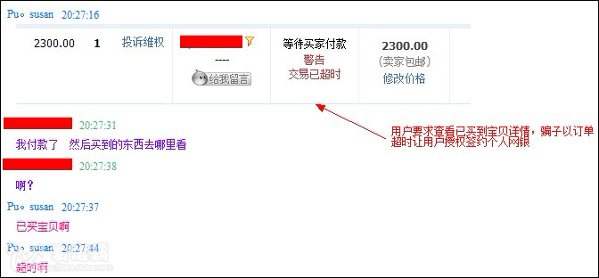 超级会员预付费冻结_超级网银钓鱼诈骗揭秘(轻易授权超级网银权限,关联的银行卡将被洗劫)