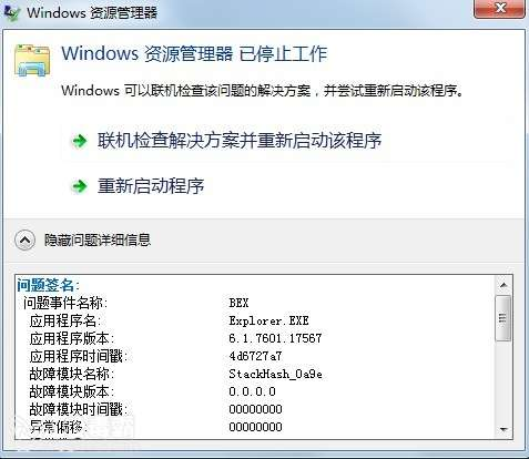 bex事件导致的崩溃!stackhash_0a9e故障.各种软件都无法使用!