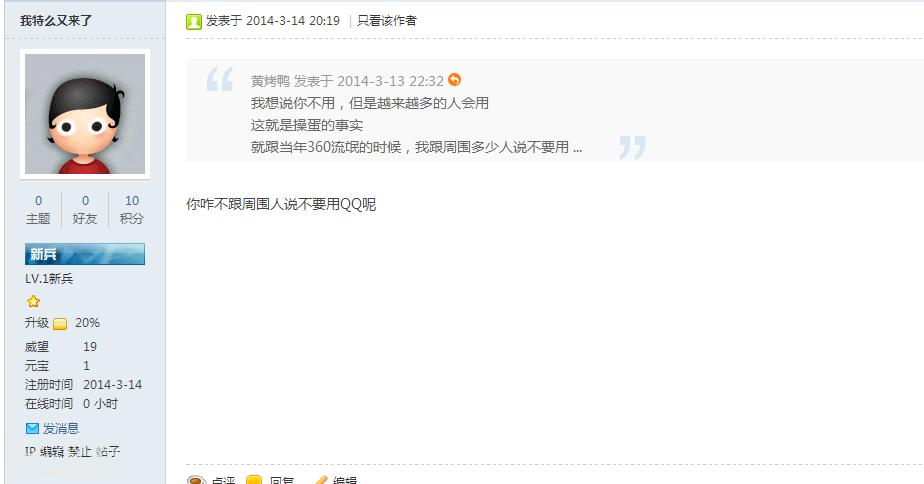QQ截图20140314202340.png