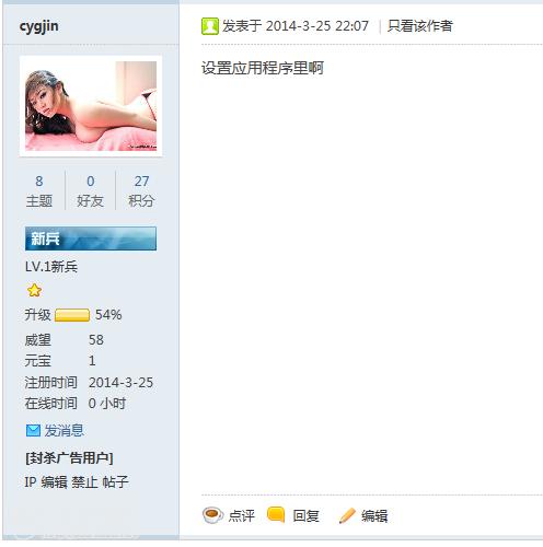 QQ截图20140325220937.png