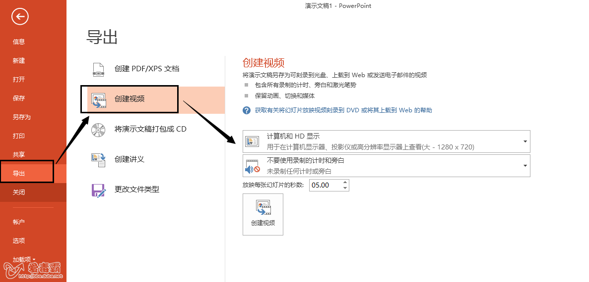 ppt,pptx怎样转换成视频文件 互联网资源共享