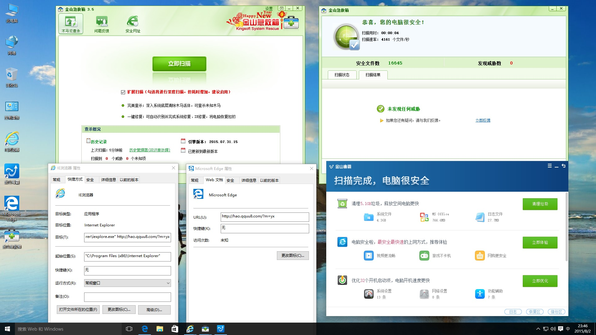 qquu8.com病毒