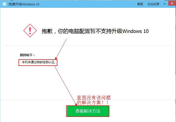 本机未通过微软检测认证