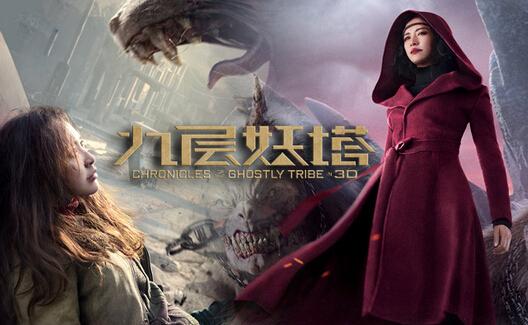 《九层妖塔》拍时轻松看时刺激,赵又廷看成片也后怕!