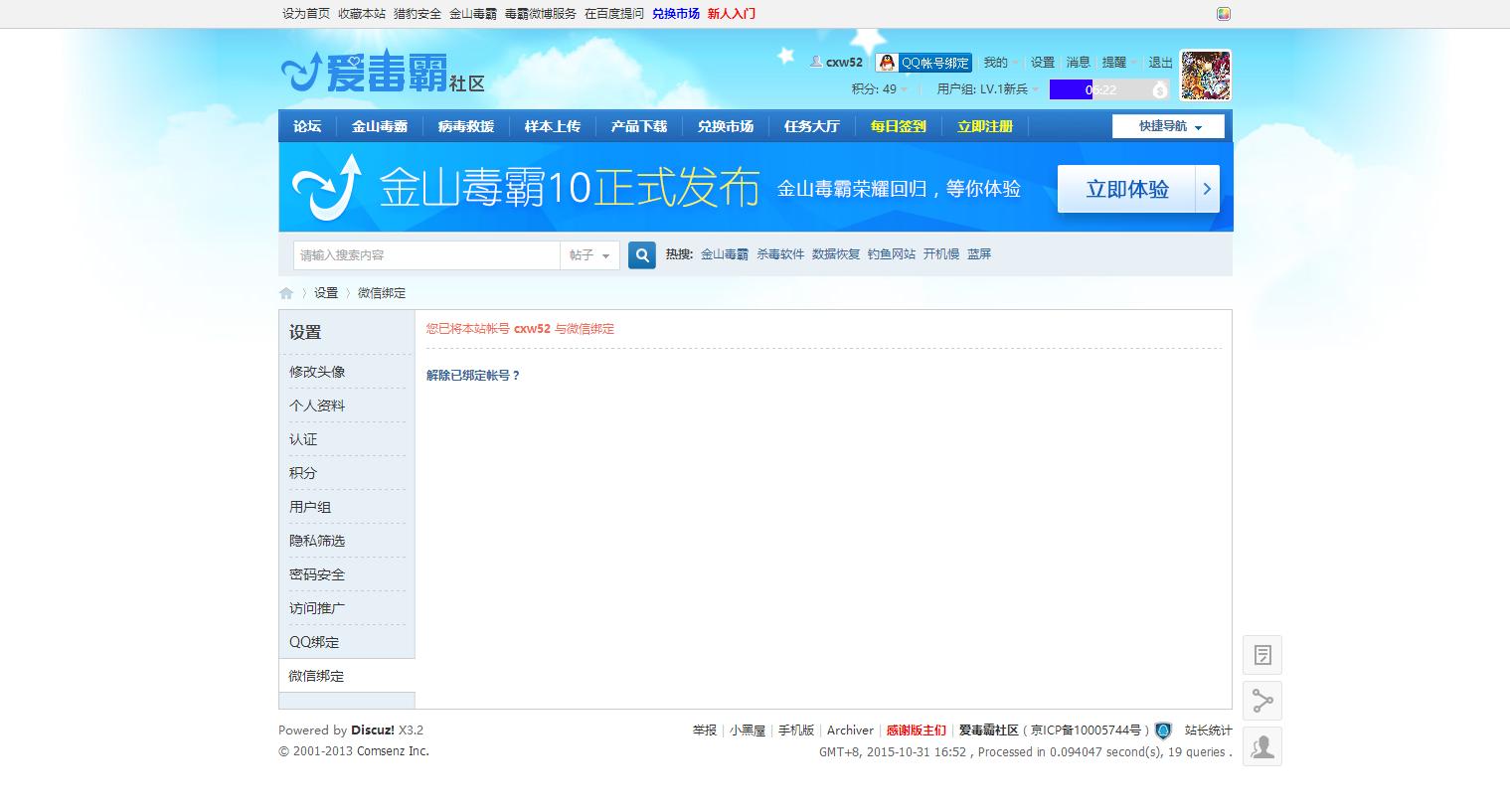 微信绑定 - 爱毒霸社区 - Powered by Discuz!.png