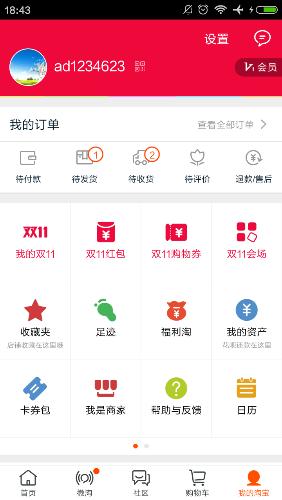 Screenshot_2015-11-11-18-43-45_com.taobao.taobao.png