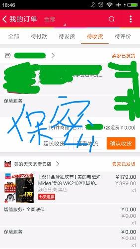 Screenshot_2015-11-11-18-46-03_com.taobao.taobao_1447238816685.jpg