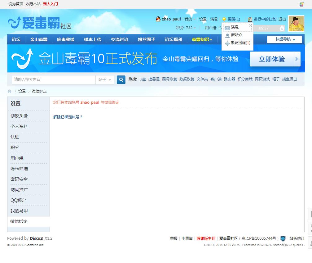 【新提醒】微信绑定 金山毒霸杀毒软件论坛,中国知名杀毒软件.png
