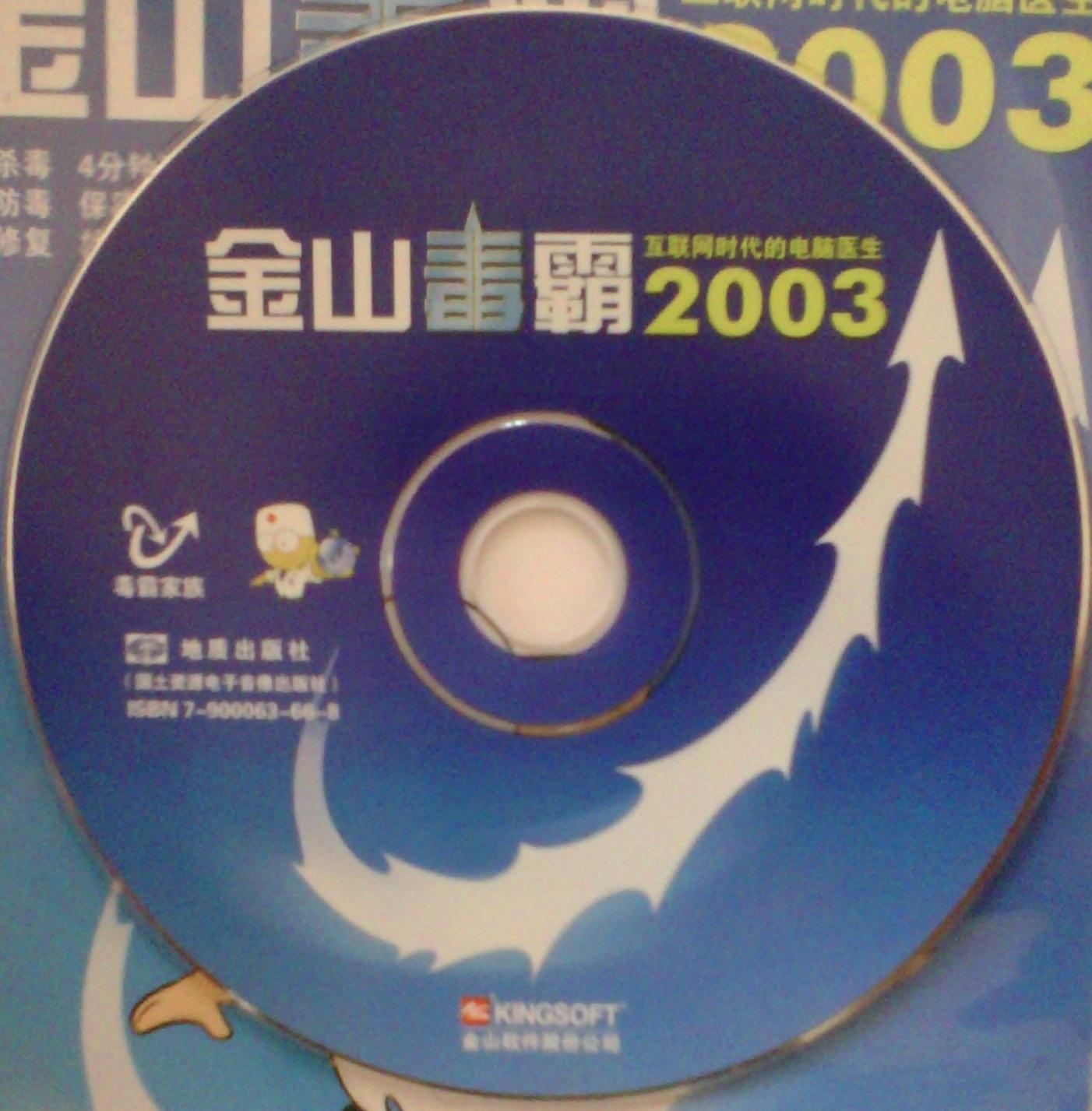 【金山毒霸〖2003〗光盘】.jpg