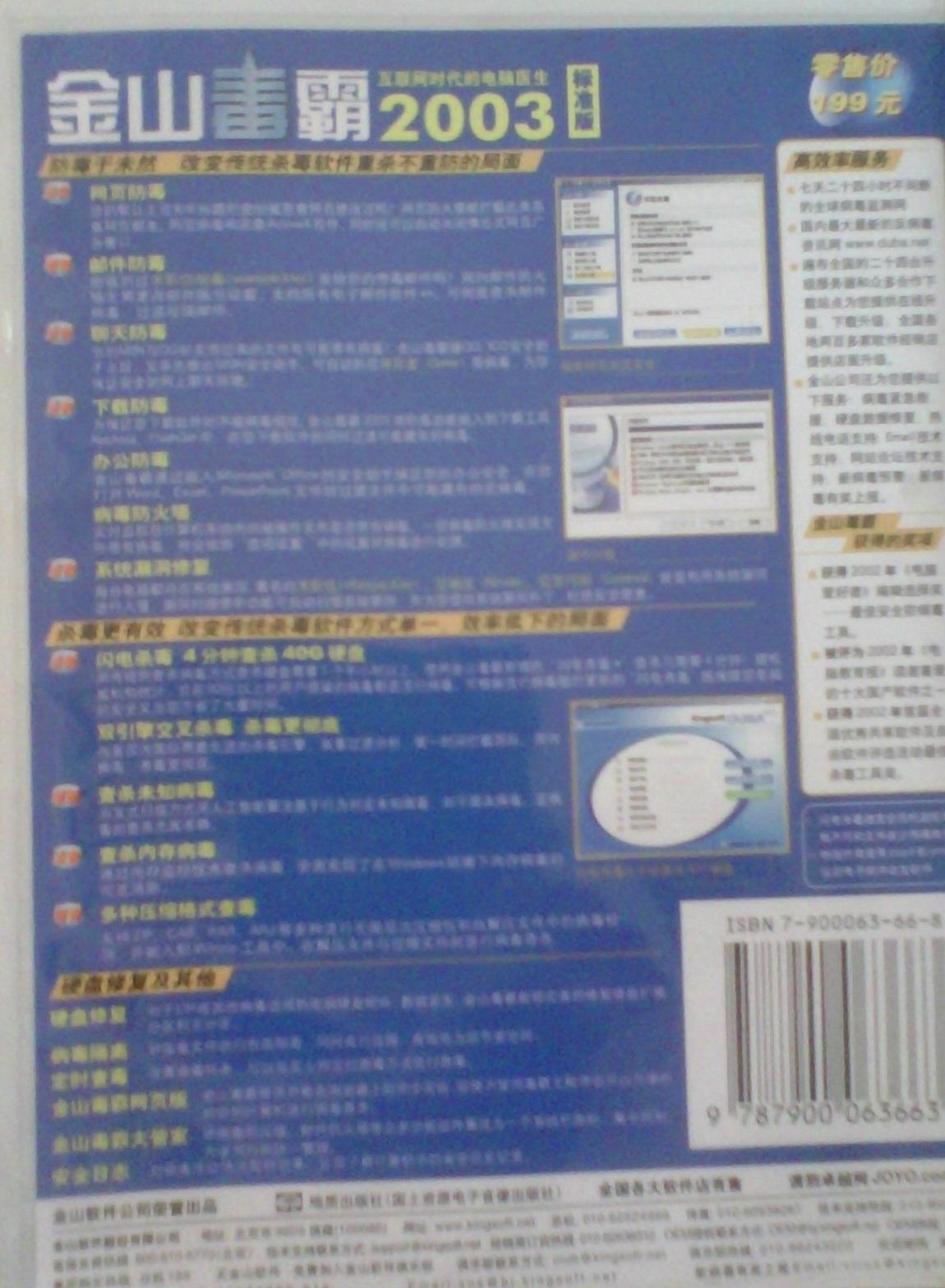 【金山毒霸〖2003〗内盒】反面.jpg