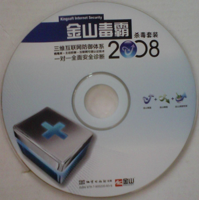 【金山毒霸〖2008〗光盘】.jpg
