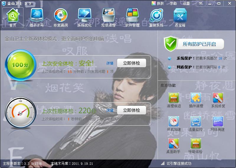 QQ截图20110917233216.png