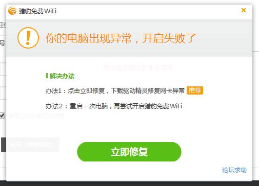 WiFi开启失败