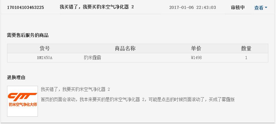 QQ截图20170109161243.png