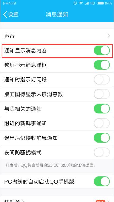 QQ消息设置.png