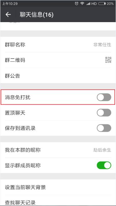 微信群消息设置.png