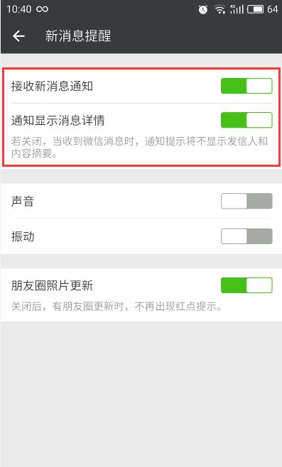 微信消息提醒设置.png