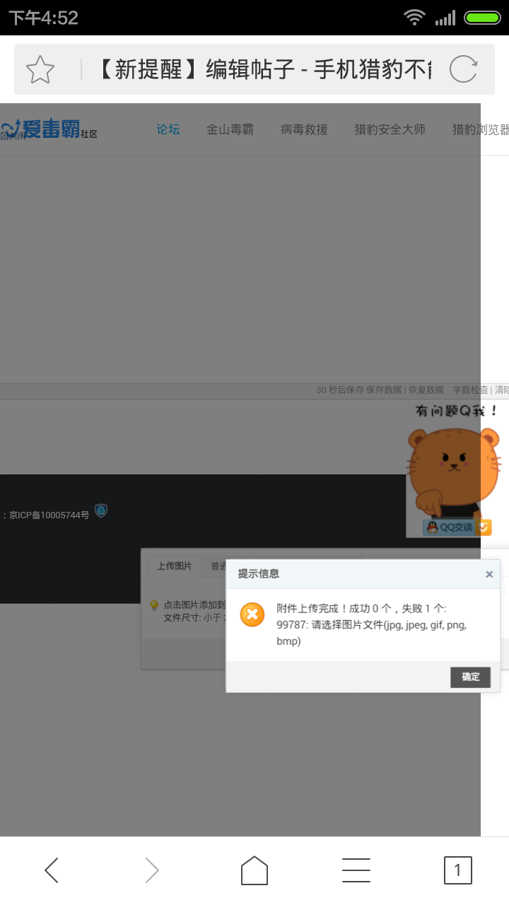 Screenshot_2017-03-12-16-52-21.png